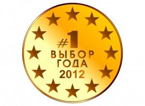 Medal_2012_рус+