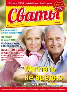 Svaty_12_600x8002