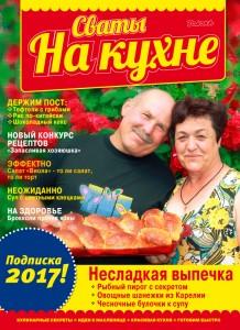 SvK_2_600х800