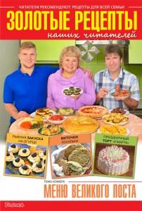 домашняя кулинария золотые рецепты